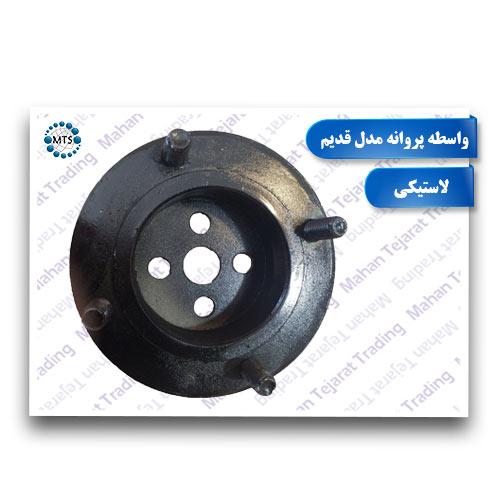 Old rubber model impeller