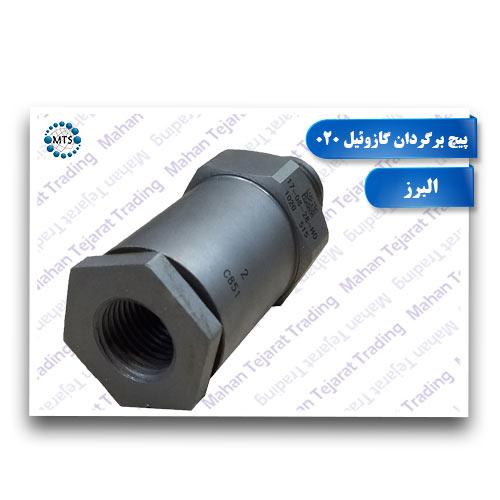 پیچ برگردان گازوئیل 020 البرز