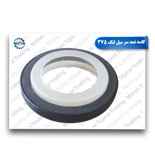 Crankshaft Seal Bowl 375