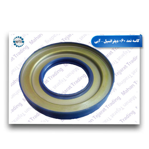 060 Blue Differential Seal Bowl