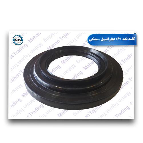 060 Black Differential Seal Bowl