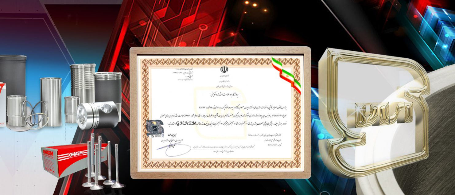 Obtaining the national standard certificate of Iran by Kayhan Sanat Ghaem Company