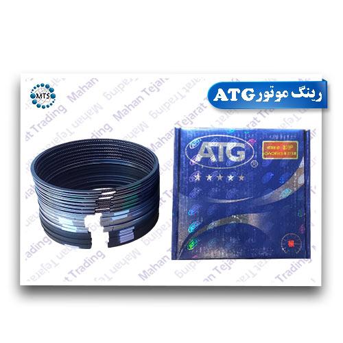 ring ATG five star engine