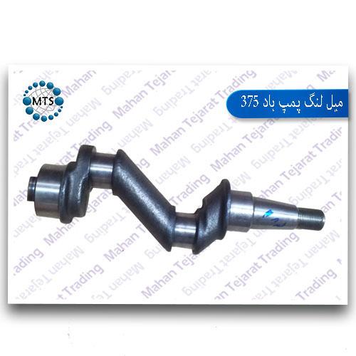 Sale of 375 - first class air pump crankshaft