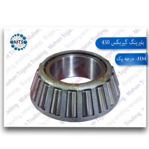 Sale of 450 gearbox bearings