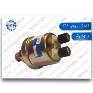 375 degree oil cartridge