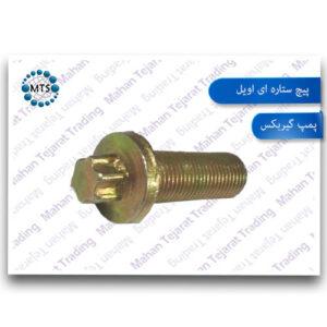 Alborz gearbox oil pump screw and 375