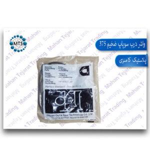 Thick valve cover gasket 375 Kamensi plastic