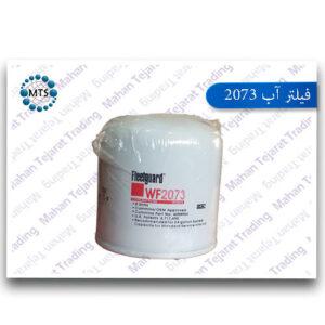 Water filter 2073 Nissan Diesel